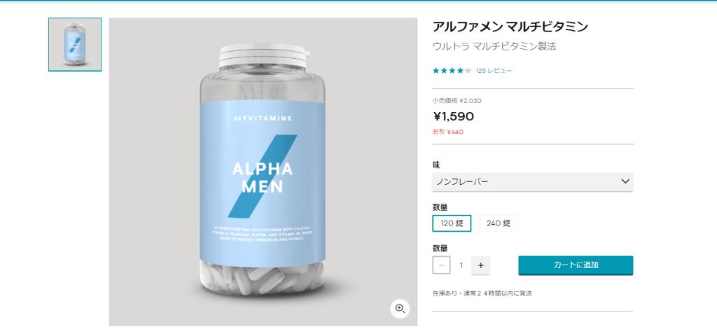 マルチビタミンはアルファメンがおすすめ